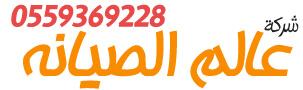 شركة عالم الصيانه بالرياض 0559369228