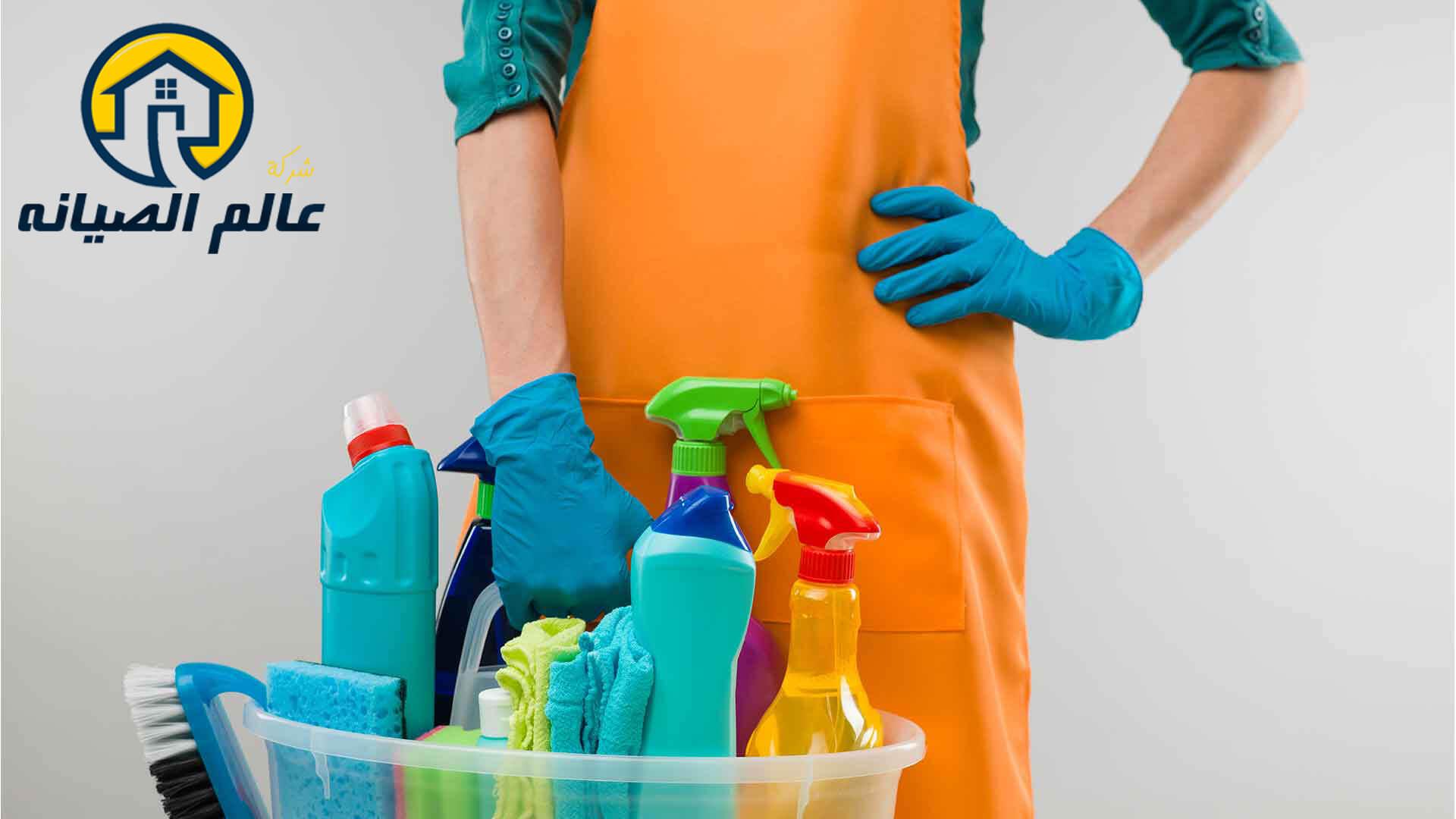 شركة نظافة عامه بالرياض