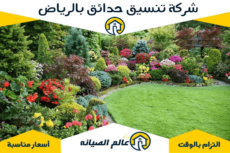 شركة تنسيق حدائق بالرياض 1